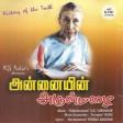 09 - Aravindar Ashramathil